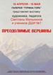 «Преодоление вершины» в Барнауле