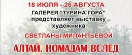 «Алтай, Номады вслед…» в Барнауле