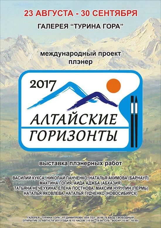 «Алтайские горизонты» в Барнауле
