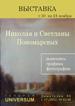 Выставка Николая и Светланы Пономаревых в Барнауле