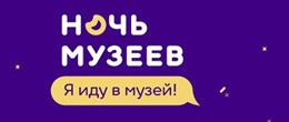 «Музейная ночь в АлтГУ» в Барнауле
