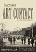 «Art contact» в Барнауле