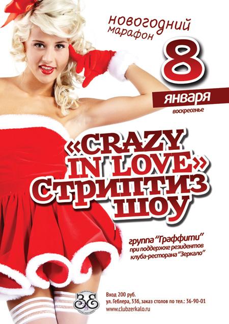 Crazy in love стриптиз шоу