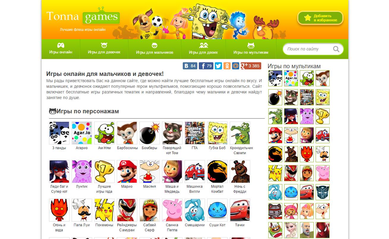 Игры для мальчиков в онлайн