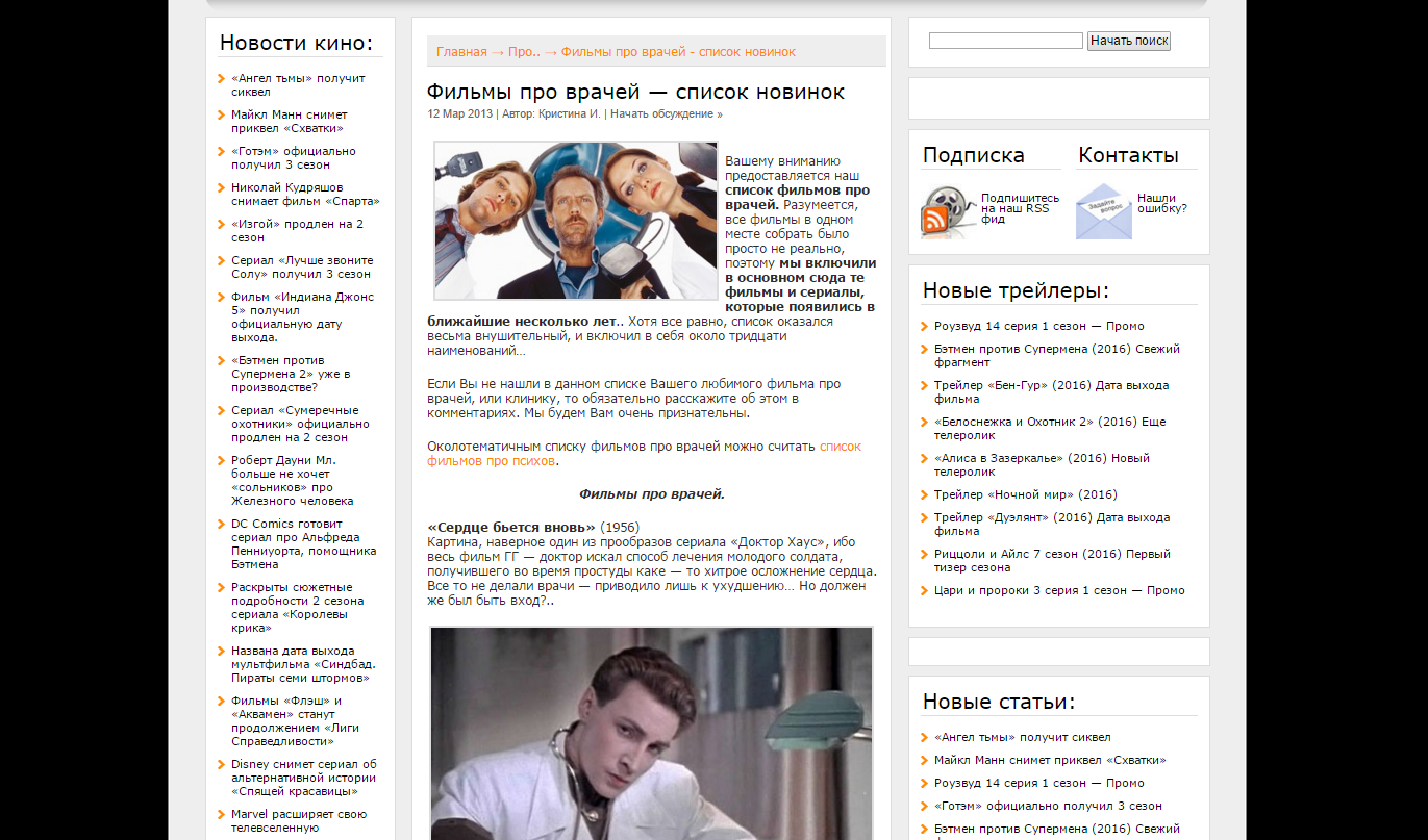 31 больница москва травматологи-ортопеды