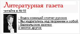 Литературная газета №18