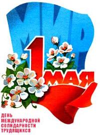 1 мая - Международный день солидарности трудящихся (праздник Весны и Труда)