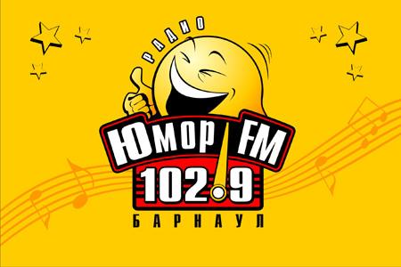 Дорогие россияне! Новогодний сюрприз от Юмор FM в Барнауле.