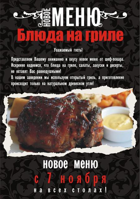 Новое меню «Блюда на гриле» с 7 ноября в гриль-баре «Carte Blanche»