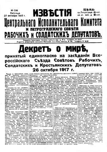 Первая страница газеты Известия от 27 октября 1917 с текстом Декрета о мире