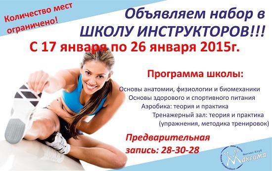 Кто хочет развиваться в сфере фитнеса, учиться, познавать и строить карьеру? Вам в Школу инструкторов!