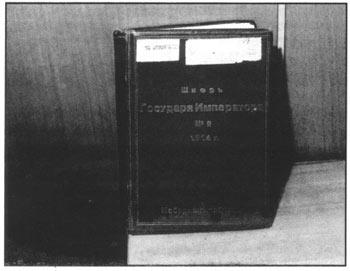 Шифровальная книга Государя Императора