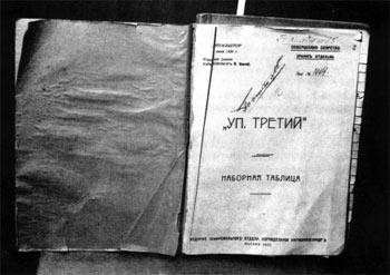 Шифровальная книга УП Третий