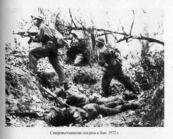 Северовьетнамские солдаты в бою. 1972 г.