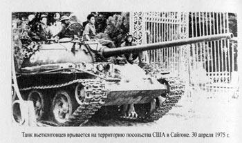 Танк вьетконговцев врывается на территорию посольства США в Сайгоне. 30 апреля 1975 г.