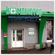 Компания Мэйпл, Барнаул
