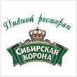 Сибирская корона, пивной ресторан, Барнаул