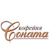 Соната, кофейня, Барнаул