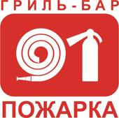 Пожарка 01, гриль-бар