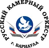 Концертный зал Русского камерного оркестра, Барнаул