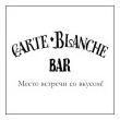 Carte Blanche, гриль-бар, Барнаул, Карт Бланш, ресторан