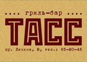 ТАСС, гриль-бар