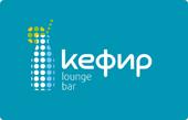 Кефир, лаунж-бар в Барнауле