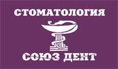 Союз Дент, стоматологическая клиника, Барнаул