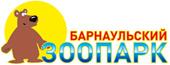 Лесная сказка, Барнаульский зоопарк