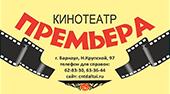 Премьера, кинозал, Барнаул
