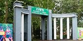 Парк Центрального района, Барнаул