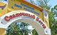 Солнечный ветер, семейный парк развлечений, Барнаул