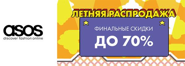 Скидки в лучших интернет-магазинах Рунета