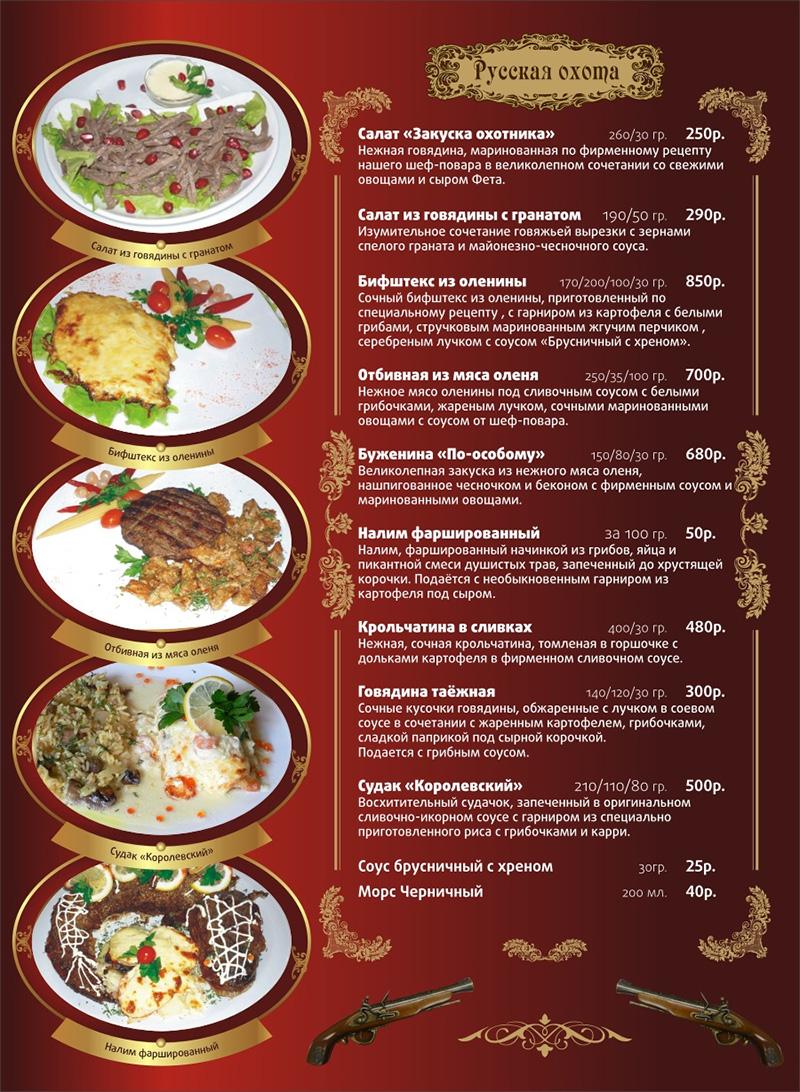 Рецепты блюд для фуршета в офисе с фото