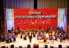 КАУ Алтайский Государственный Великорусский оркестр русских народных инструментов «Сибирь» имени Е.И. Борисова