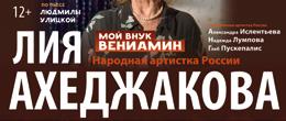 «Мой внук Вениамин» в Барнауле