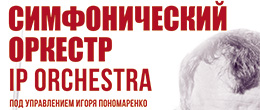 ������������� ������� �IP Orchestra� � ��������
