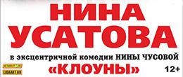 «Клоуны» в Барнауле