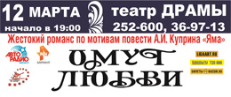 «Омут любви» в Барнауле