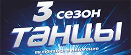 Шоу «Танцы на ТНТ» в Барнауле