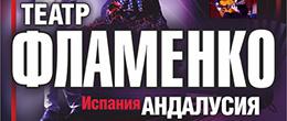 Театр фламенко «Andalucia» в Барнауле