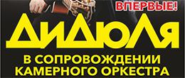 ДиДюЛя в Барнауле