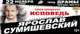 Ярослав Сумишевский в Барнауле