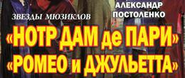 «MUSICAL Show» в Барнауле