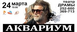 Группа «Аквариум» в Барнауле