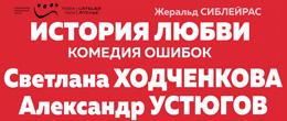 «История любви. Комедия ошибок» в Барнауле