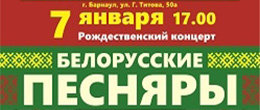 Белорусские Песняры в Барнауле