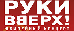 «Руки вверх» в Барнауле