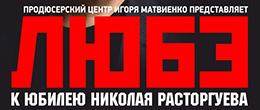 Группа «ЛЮБЭ» в Барнауле