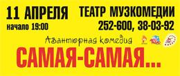 «Самая-самая» в Барнауле